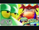 【スポンジ・ボブ】イカルドの夢で進行不能バグ発生!?【SpongeBob SquarePants: Battle for Bikini Bottom - Rehydrated】#30