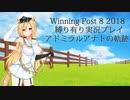 ウイニングポスト8(2018)縛り有り実況プレイ12 アドミラルアナト編【擬人化】