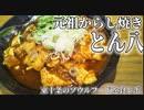 【食べ歩き】元祖からし焼き とん八 東十条のソウルフードを食べてきたよ!