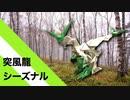 """【折り紙】「突風龍シーズナル」 17枚【風】/【origami】""""Gust Dragon Seasonal"""" 17 pieces【wind】"""