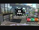 【チャージャー】ミコトのチャージャー反省記#4【Sアサリ】