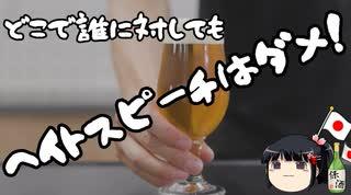 日本人へのヘイトスピーチも許さない!