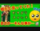 【栗コーダーカルテット】ピタゴラスイッチ【Sax Cover】