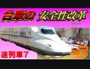 【迷列車で行こう7】東海道新幹線の台車の安全強化改革~台車の危険を感知する新システム~