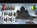 【7 Days to Die】一軒探索するのに1時間【セブンデイズトゥダイ】