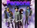 女神異聞録ペルソナ Persona 実況プレイ Part1