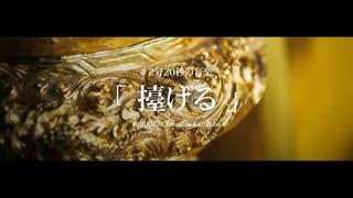 擡げる | 山出和仁 / Yamaide Kazuhito