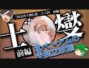 【ゆっくり解説】三国志珍人物伝「士燮」~ベトナム史に名を刻んだ超絶君主~前編【第二十六回】