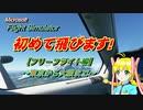 【MS Flight Sim.】初めて飛びます【フリーフライト編~東京から大阪まで~】