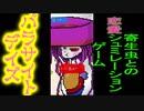 【 パラサイトデイズ 】寄生虫との恋愛シュミレーションゲーム ①