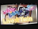 【立体カード】Live☆Twinキスキル&リィラ