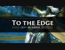 【FF14】To the Edge【音ゲー風楽器演奏】