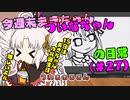 今週末まきちゃんの日常【まきちゃん誕生日】27