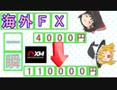 【FX】原油暴落で4000円が11万円になった【ゆっくり実況・解説】