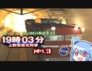 【ゆっくり・VOICEROID朗読実況】19時03分 上野発夜光列車 part.18