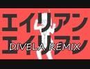 【イヤホン推奨】エイリアンエイリアンDIVELA REMIX歌ってみた【Cover】