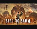 シリアスサム4 - ゲームトレイラー
