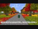 芸術の秋!紅葉を楽しもう!そして村人の素敵な家をさらに素敵に! 編 原点に立ち返ってMinecraft 第23話(Minecraftゆっくり実況)<期間限定公開>