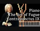 【J.S.バッハ】フーガの技法 - コントラプンクトゥスIX - Piano Ver.【Contrapunctus 9/The Art of Fugue/Kunst der Fuge/Bach】