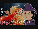 #01【インセイン】とけないのろい【ゆっくりTRPGリプレイ】