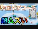 【マリオメーカー2】天空トゲコース超難しいぞ!!!  圧倒的chたけちよchコラボ生配信切り抜き 視聴者さんからの難しいコースやおすすめコース