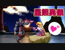 【MUGEN】DIOで頑張ってみるpart6【星熊勇儀】~プレイヤー操作~