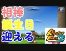 【大声援】いけぇぇぇぇぇぇぇぇえ!【モンスターファーム2】5