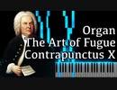 【J.S.バッハ】フーガの技法 - コントラプンクトゥスX - Organ Ver.【Contrapunctus 10/The Art of Fugue/Kunst der Fuge/Bach】