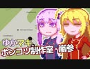 【Stormworks】ゆかマキぽんこつ制作室・嵐参1