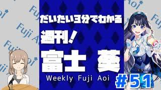 【20年9月第3週】だいたい3分で分かる先週の葵ちゃん【週刊富士葵#51】