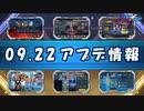 【ロックマンX DiVE】 アップデート情報 2020.09.22 【VOICEROID実況】