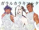 【pkmn替え歌】ガ/ラ/ルカラキマシタ【歌ってみた】