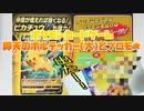 ポケモンカードゲーム仰天のボルテッカー(大)とプロモ★