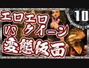 【シャドウハーツ2】エロエロクイーンVS変態仮面_10