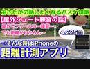 【屋外シュート練習の話】フリースローの距離がわからん…そんな時はiPhoneの距離計測アプリが使える!!