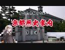 [VOICEROID解説]あなたの知らない京都歴史案内 第3回