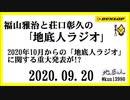 福山雅治と荘口彰久の「地底人ラジオ」  2020.09.20
