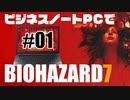 【琴葉姉妹実況プレイ】#01 ビジネスノートPCでバイオハザード7【お姉ちゃんは河内弁】