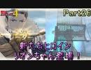 【戦場の青春を】戦場のヴァルキュリア4【初見実況プレイ】Part26