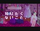 【MV】知りたくないこと。- manaka