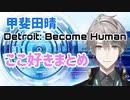【にじさんじ切り抜き】甲斐田晴Detroit: Become Humanここ好きまとめ