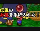 【酸性】オリガミキングの原点!伝説の神ゲーで紙ゲー!【マリオストーリー Part36】