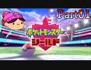 【01】ポケモンオタクの姉がガラル地方を冒険してみた【ポケットモンスターシールド】