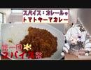 【第一回スパイス祭】その2「トマトキーマカレー」【カレールゥ】