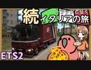 【ETS2】トラックと征く続イタリアの旅【ゆっくり実況】