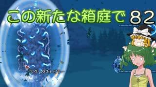 【ゆっくり実況プレイ】この新たな箱庭で part82【Terraria1.4】