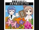 天気予報Topicsまとめ2020/09/16~2020/09/22
