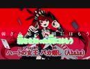 【ニコカラ】アンチジョーカー[マイキP feat.初音ミク]_OFF Vocal (+3)