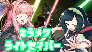 【JEDI】念願のライトセイバー戦だよ!くっころずんちゃん!#07