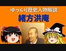 【ゆっくり歴史人物解説シリーズ】緒方洪庵
